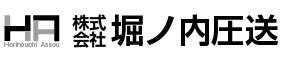 株式会社 堀ノ内圧送