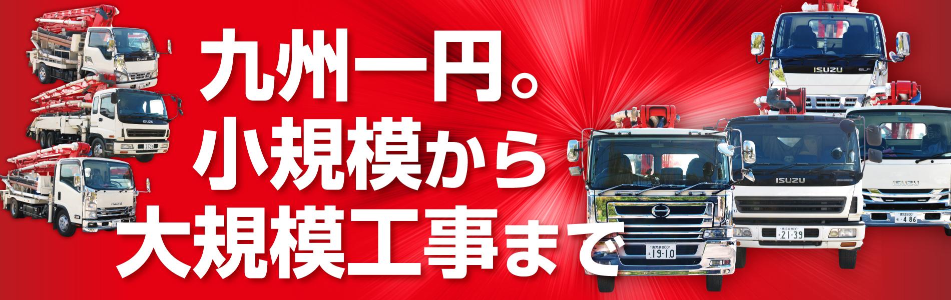 九州一円。小規模から大規模工事まで。